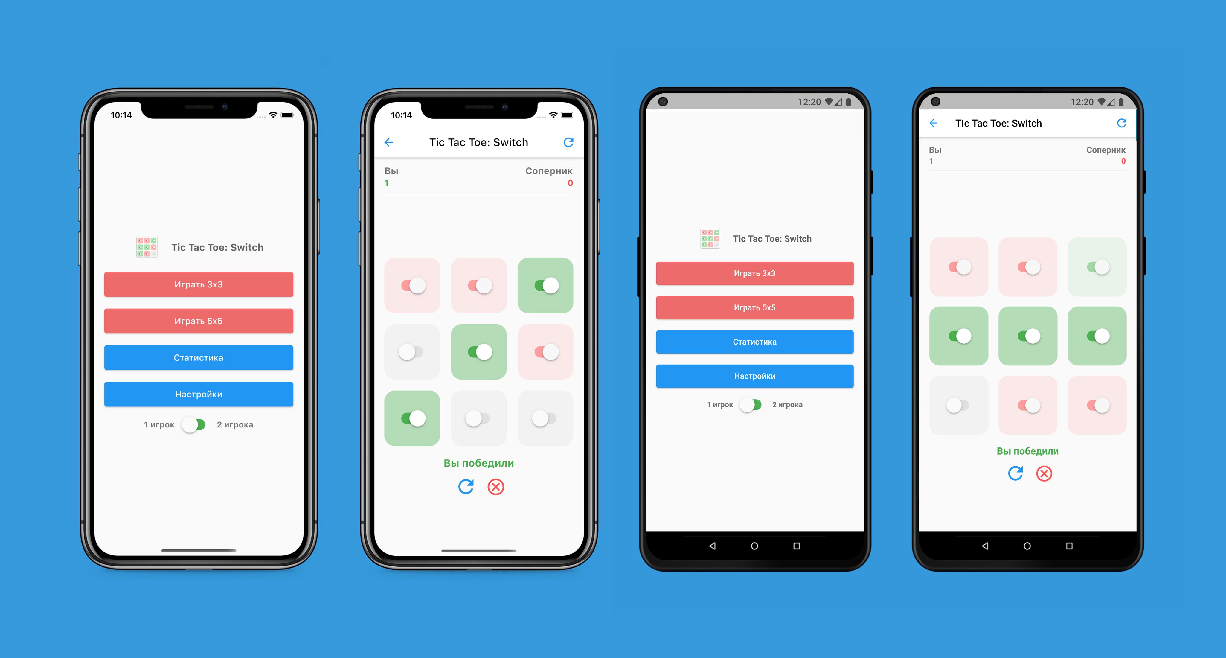 Игра Tic Tac Toe: Switch на Flutter (iOS / Android)