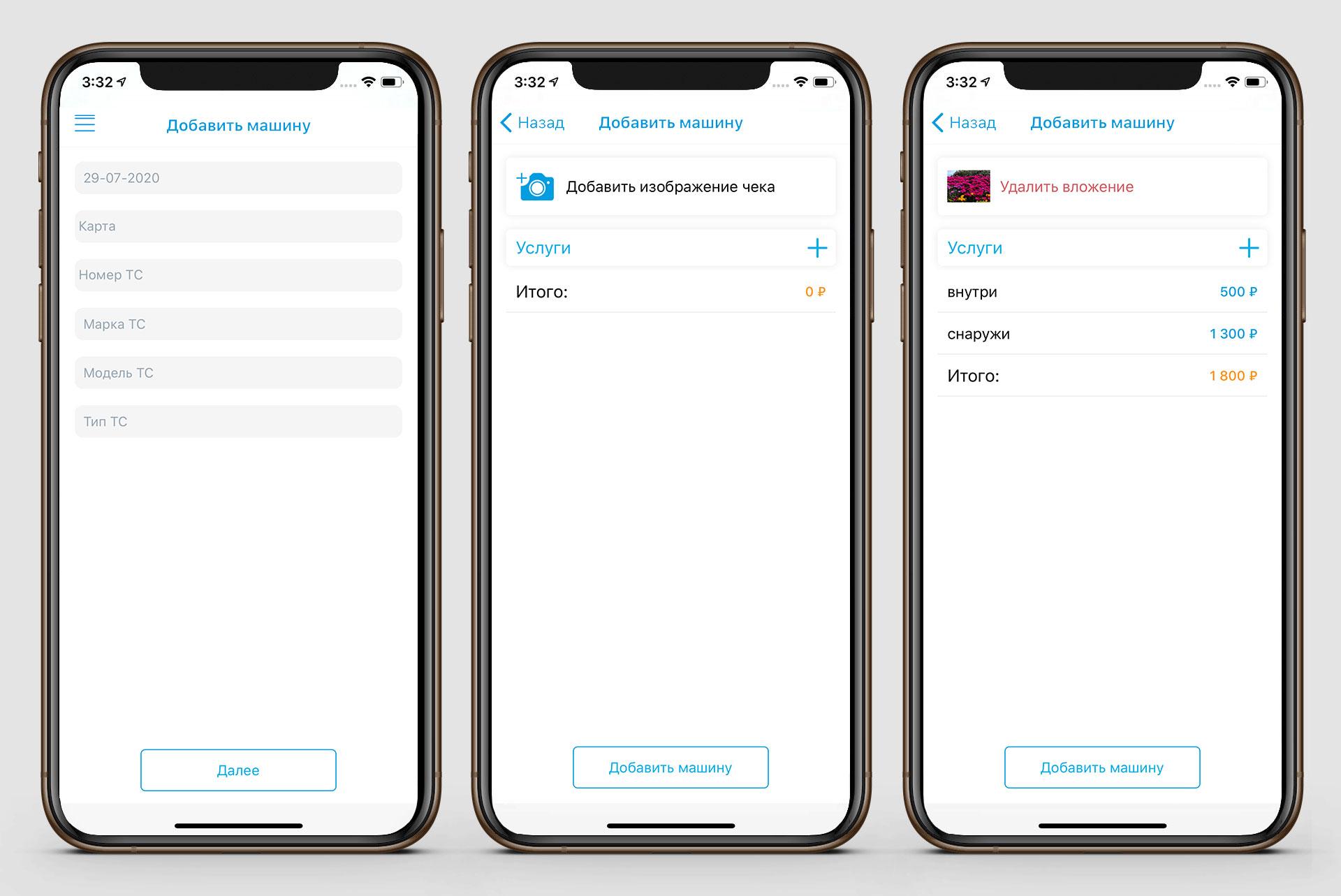 Обновление системы добавления обслуженных ТС в iOS