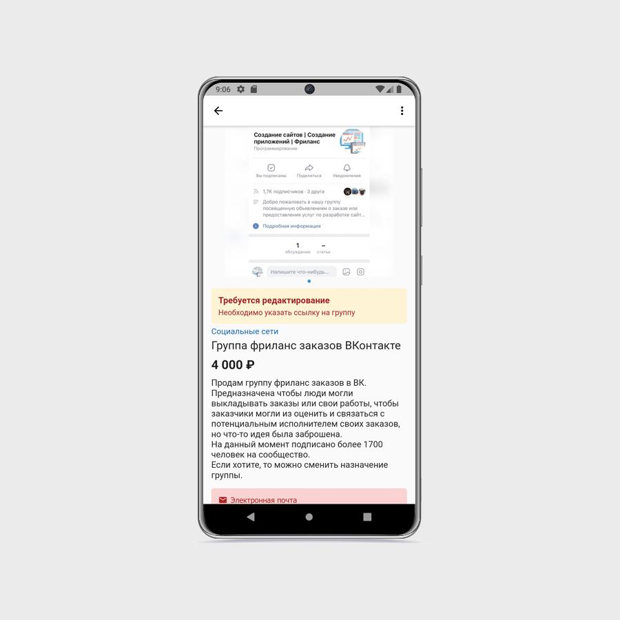Вывод сообщения от модератора в AppSell (Flutter)