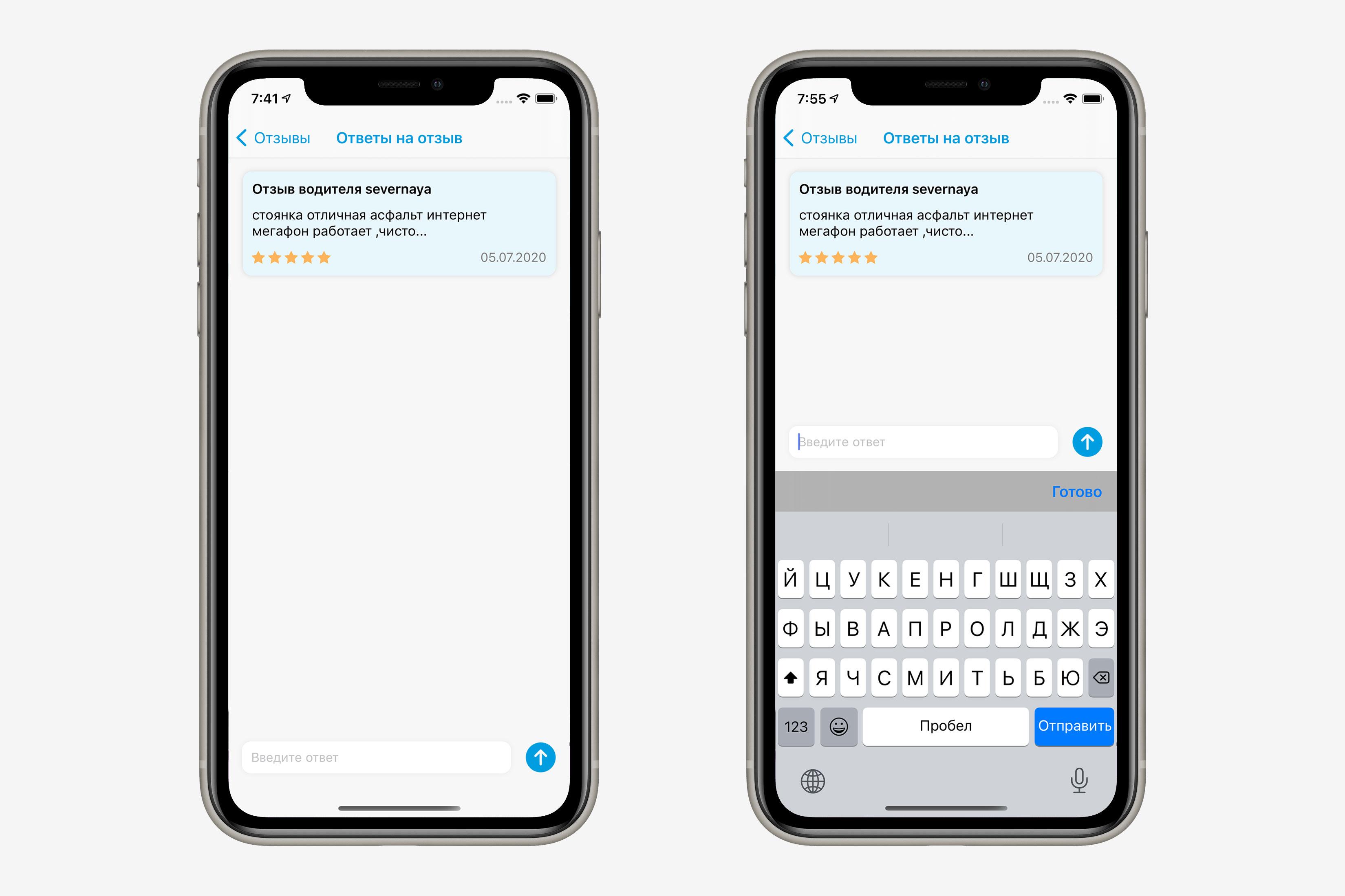 Поднятие контента при наборе текста в MTS для iOS