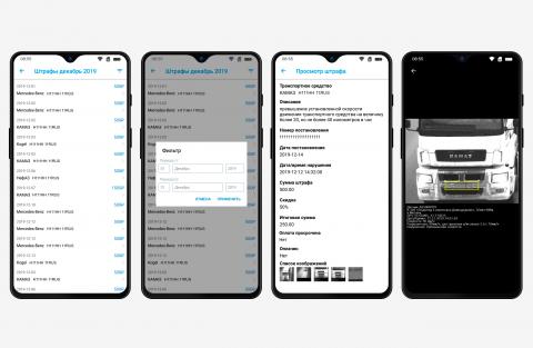 Система проверки штрафов ТС для Android