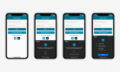 Вход в приложение с помощью Apple ID (Flutter)