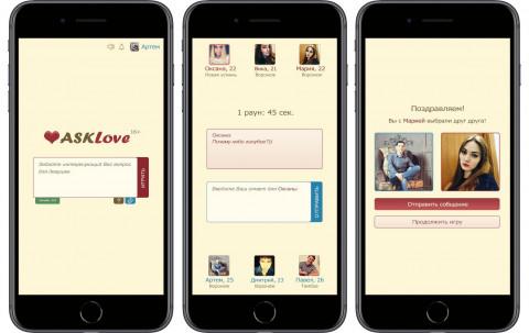 Дизайн приложения знакомств AskLove