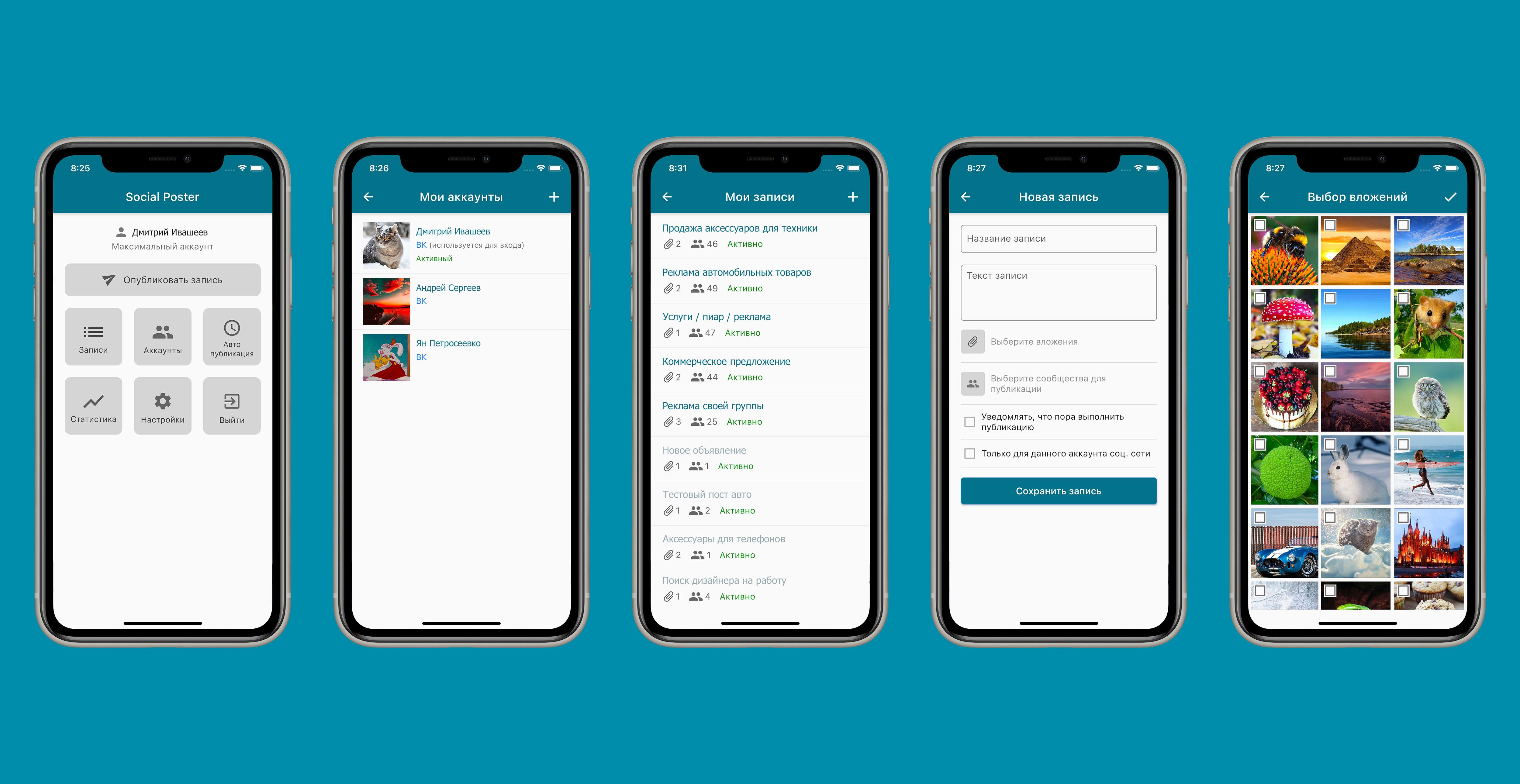 Приложения Social Poster для iOS и Android (Flutter)