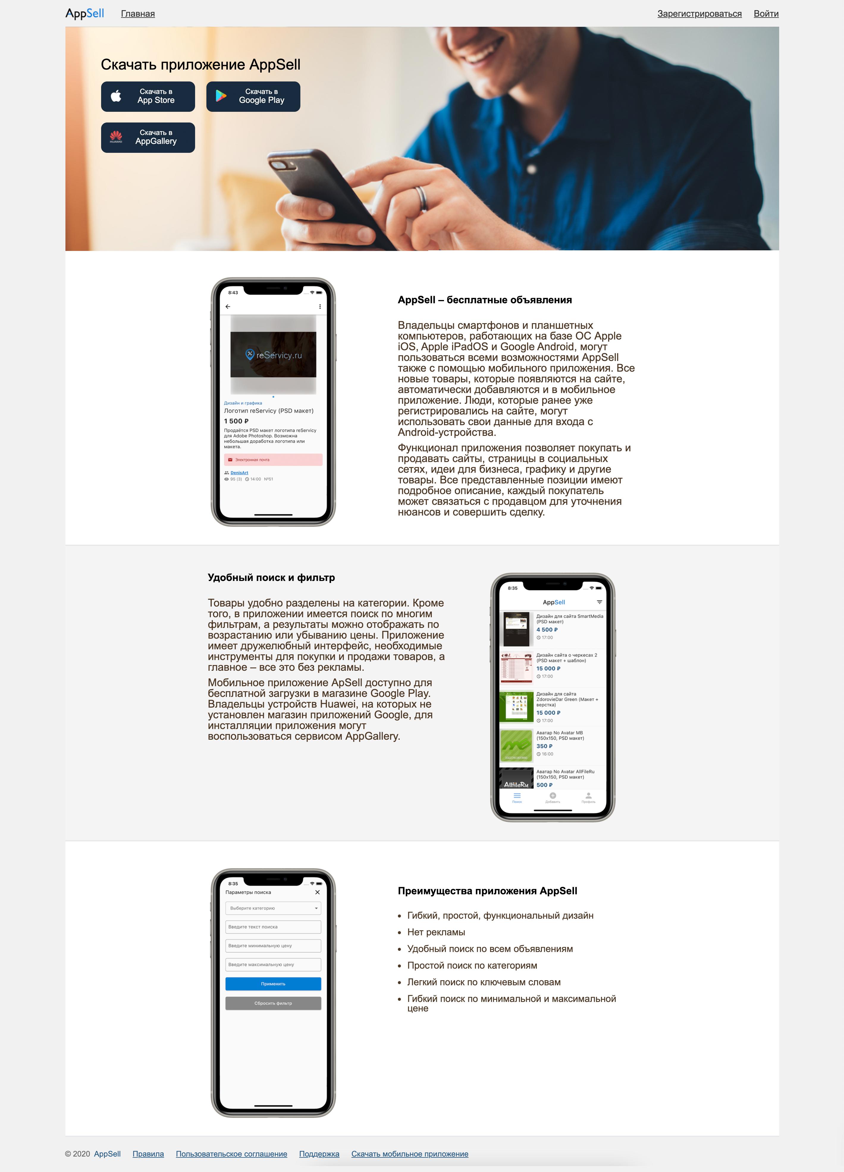Дизайн страницы с описанием мобильного приложения AppSell