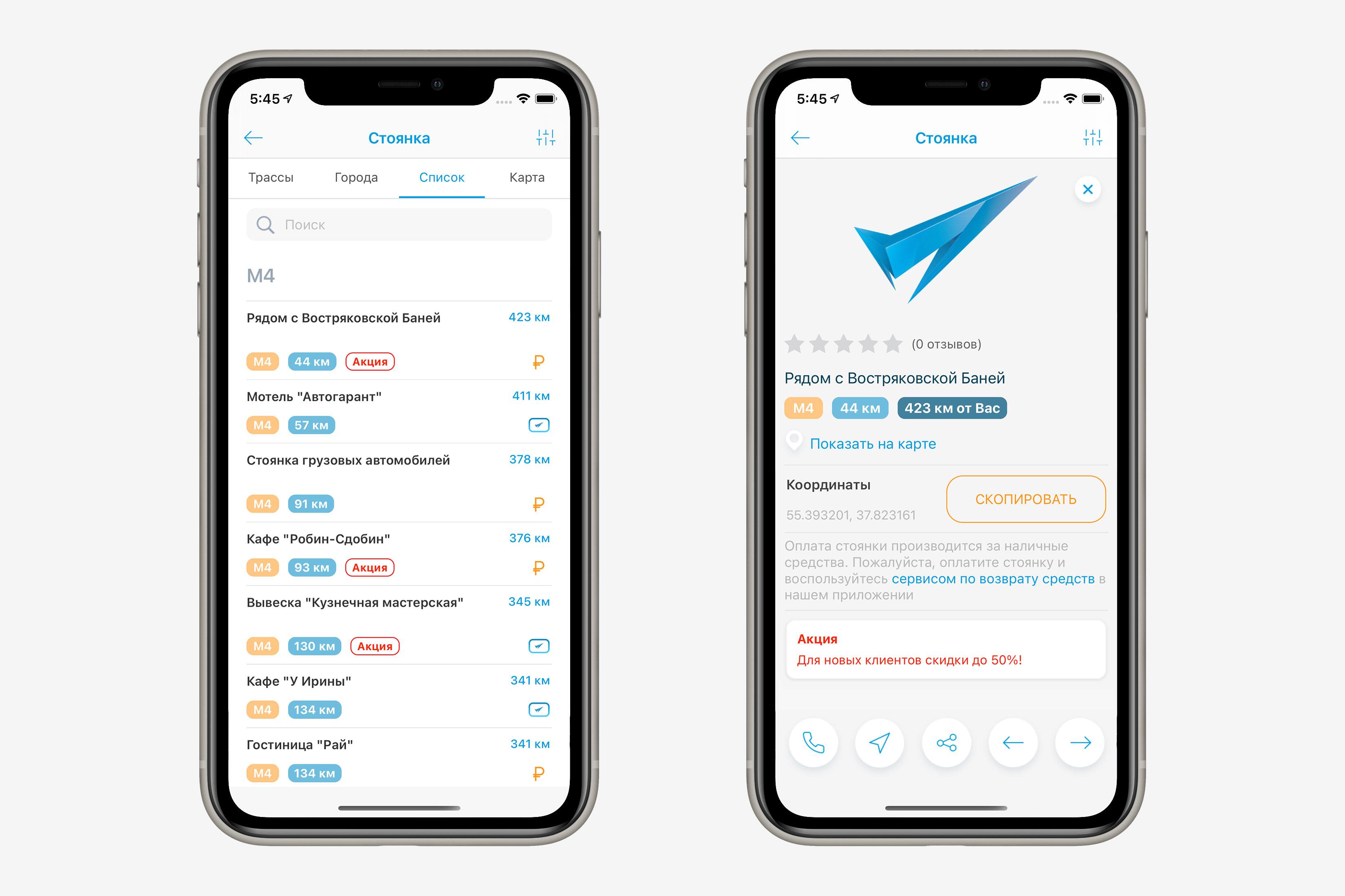 Вывод акций партнеров в iOS