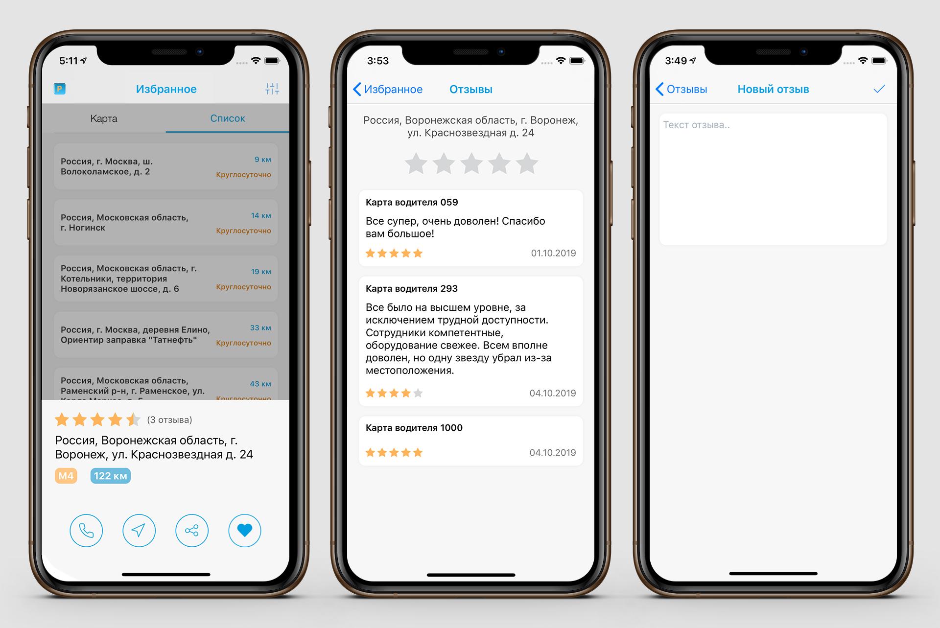 Система отзывов (рейтинга) для iOS