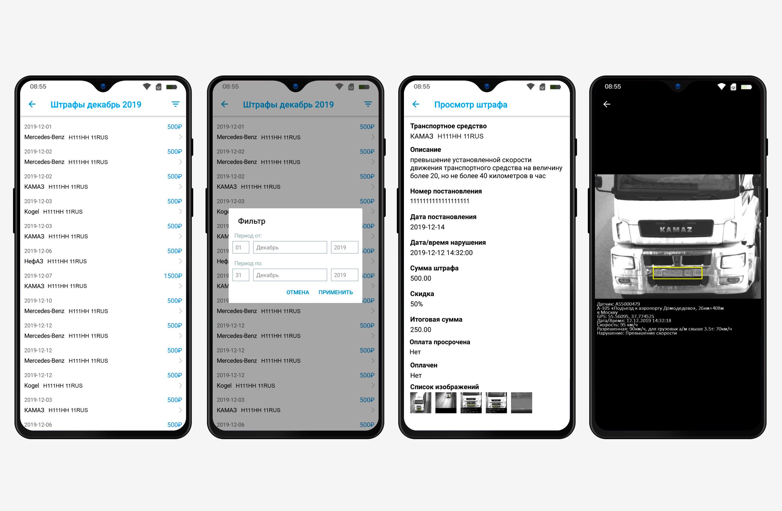 Интерфейс проверки штрафов в MTS App для Android