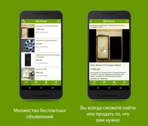 Дизайн приложения ленты бесплатных объявлений MFeed для Android