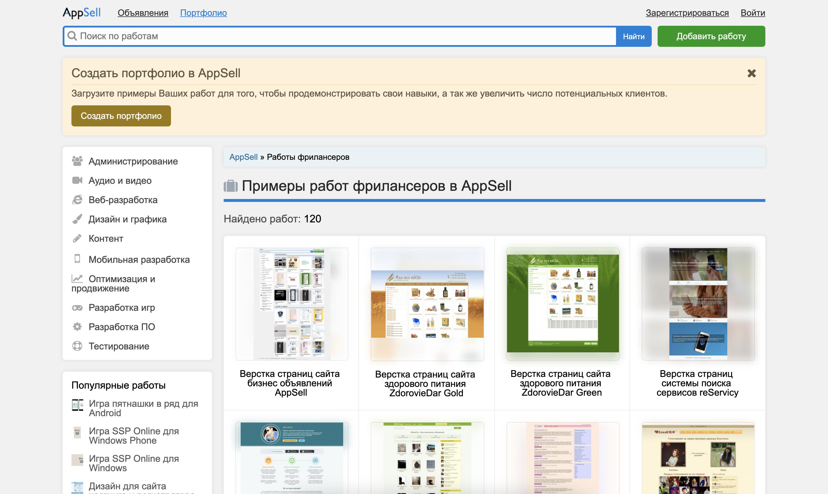 Раздела портфолио в AppSell (Laravel)