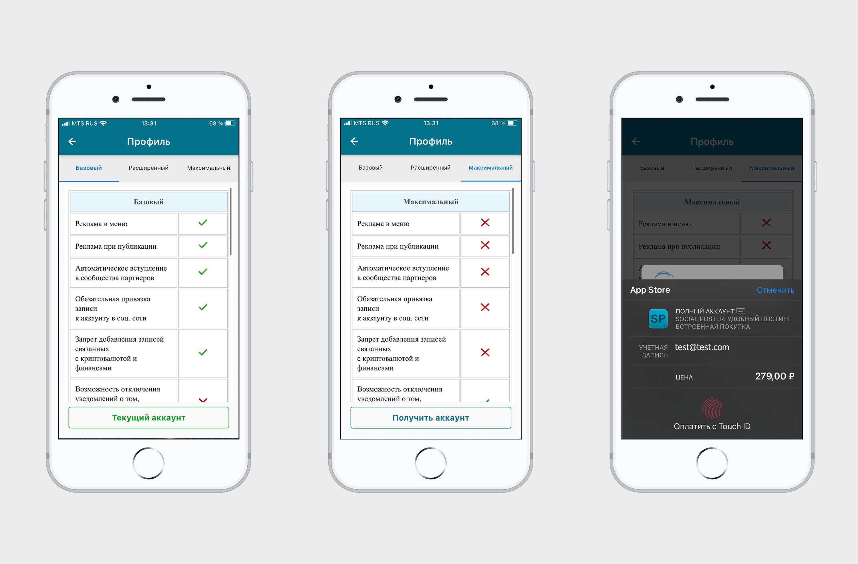 Интеграция In-App Purchase оплаты в Flutter
