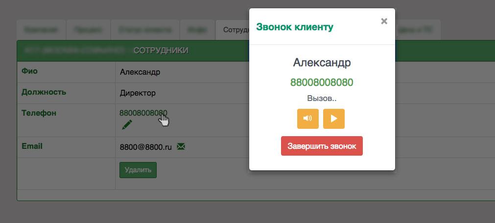 Скрипт и интерфейс звонков через сайт