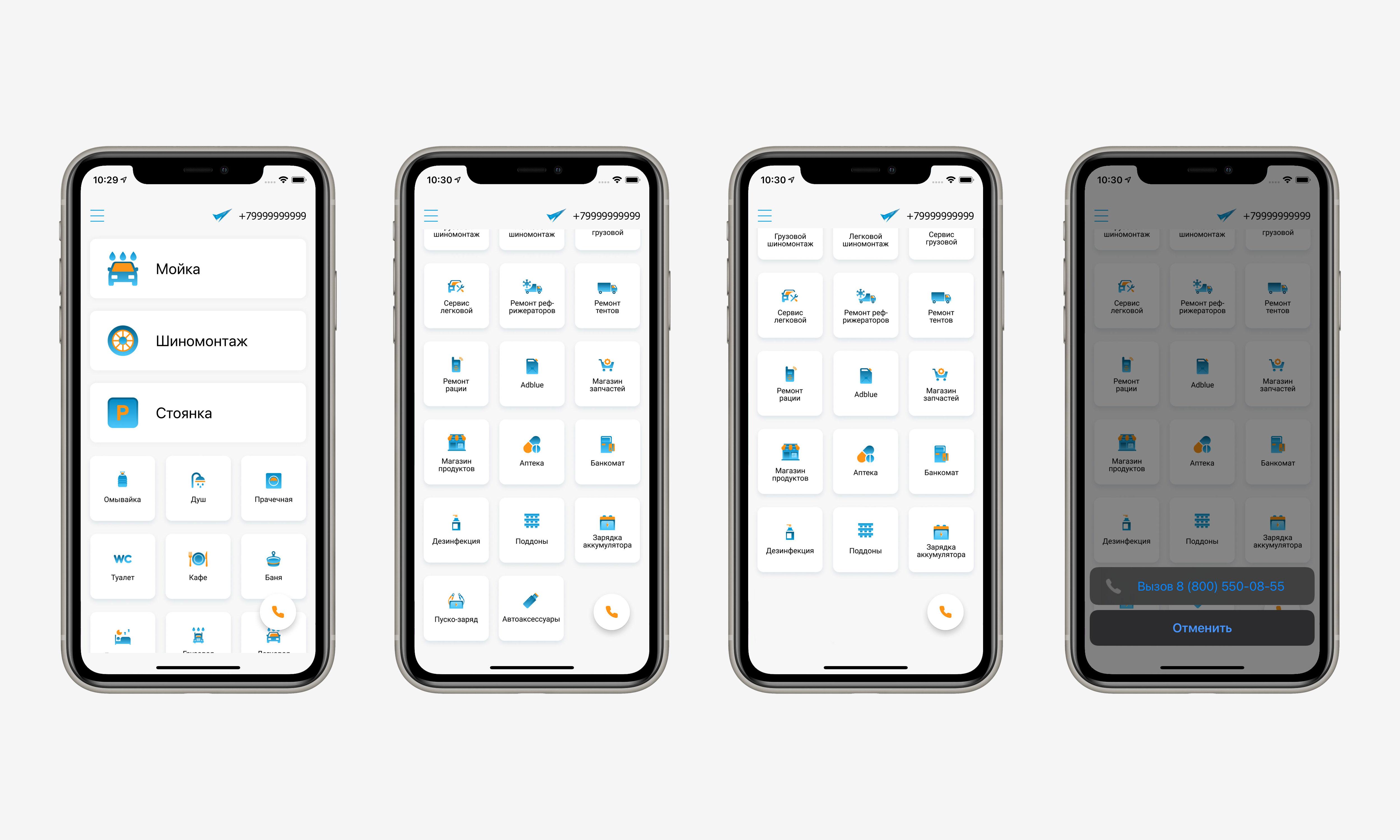 Плавающая кнопка для связи с нами в iOS
