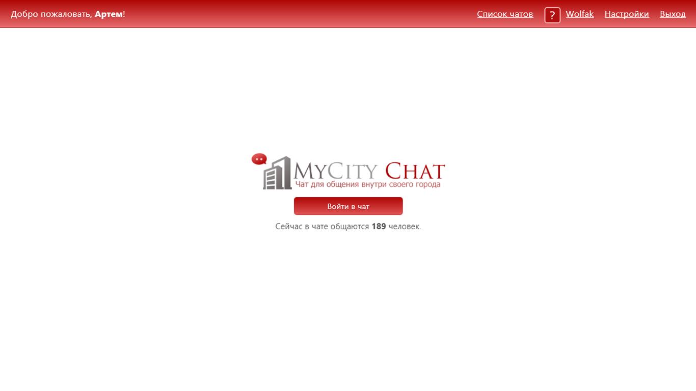 Дизайн приложения городских чатов MyCity Chat для Windows