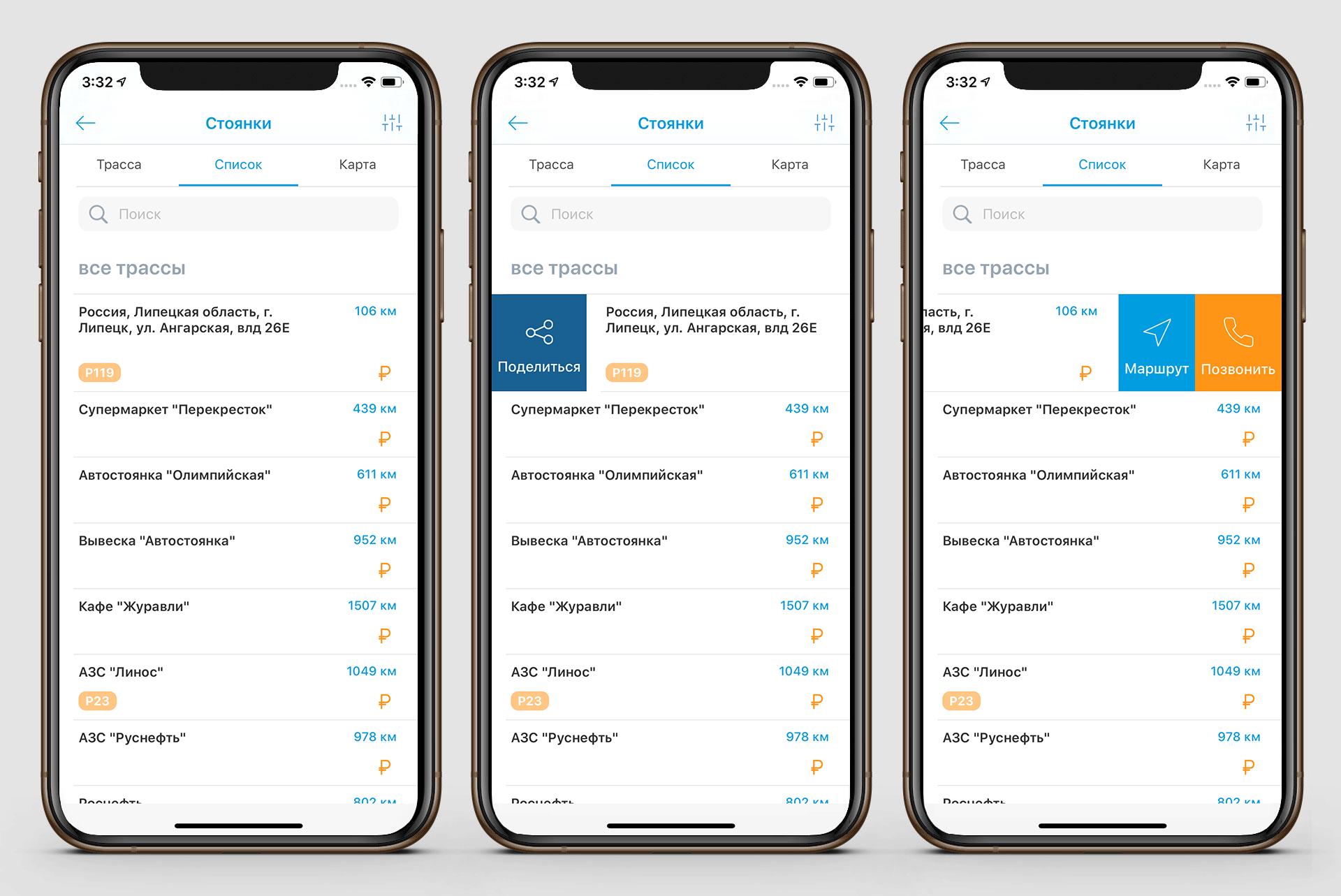 Действия свайпом в приложении MTS для iOS