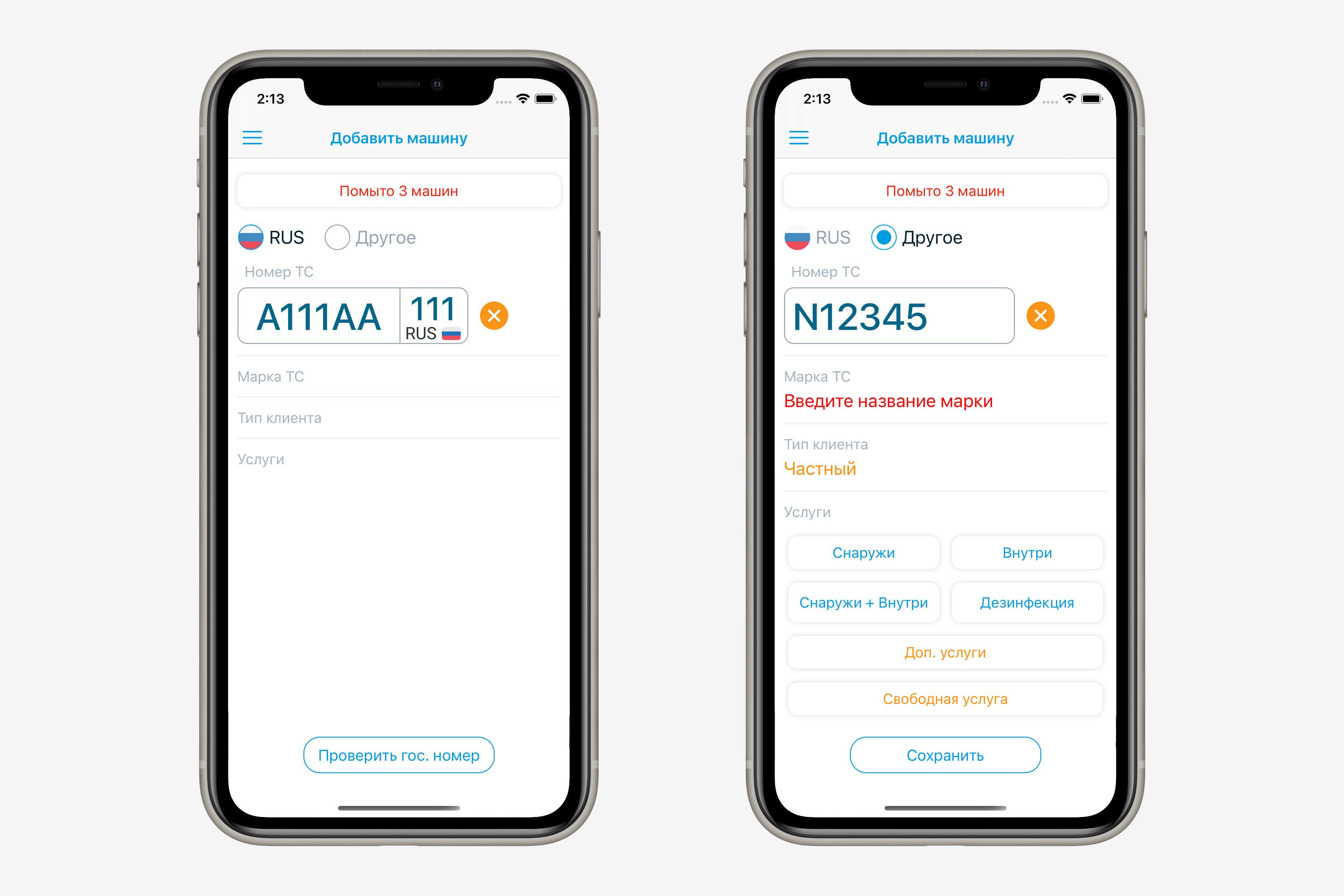 Обновление разделов добавления ТС в iOS